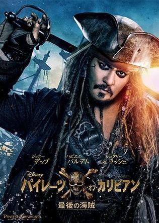 【映画ランキング】 「パイレーツ・オブ・カリビアン/最後の海賊」が2週連続1位!
