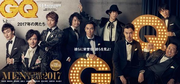 今年もっとも輝いた男性は?『GQ JAPAN』が称える「GQ MEN OF THE YEAR 2017」発表!『GQ JAPAN』2018年1・2月合併号(11月24日発売) (1)
