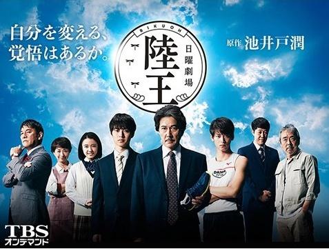 【ドラマランキング】「陸王」がついに奪首!「コウノドリ(2017)」は2位にダウン