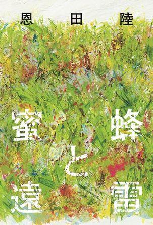 【電子書籍ランキング】「蜜蜂と遠雷」が首位獲得、西野亮廣の新作が10位に初登場