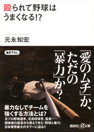 日馬富士の何倍も深刻な、ケツバット問題考察『殴られて野球はうまくなる!?』