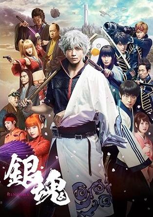 【映画ランキング】映画「銀魂」が2週連続1位!「帝一の国」がランクイン!