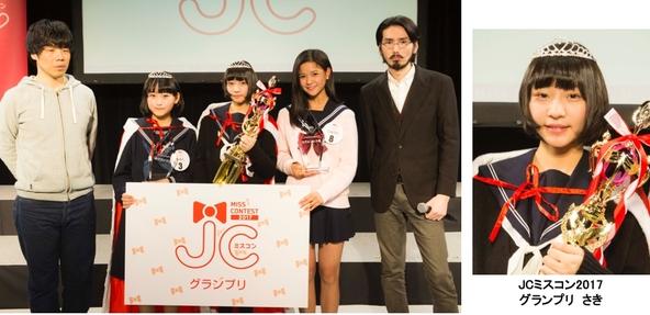 """""""日本一かわいい女子中学生(JC)""""を決定するコンテスト『JCミスコン2017』初代グランプリが遂に決定!"""