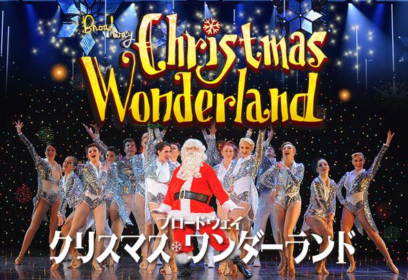 本公演にはナタリー・エモンズが全公演出演!「ブロードウェイ クリスマス・ワンダーランド2017」SPミニライブ開催