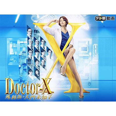 「ドクターX〜外科医・大門未知子〜」最終回視聴率が平均24.5%で全シリーズ中最高、名古屋地区では27.2%!