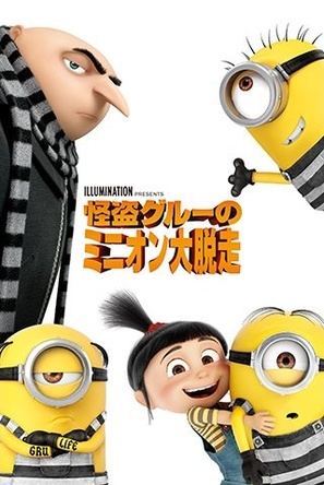 【アニメランキング】「怪盗グルーのミニオン大脱走」が3週連続第1位!