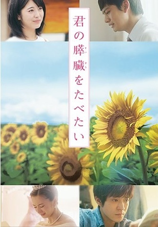 【映画ランキング】新年1発目は「君の膵臓を食べたい」が第1位!
