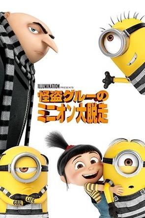 【アニメランキング】無風です。 「怪盗グルーのミニオン大脱走」が6週連続第1位!!