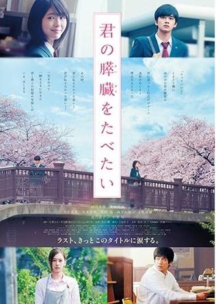 【映画ランキング】「キミスイ」「IT/イット」仲良く4週連続ワンツー!