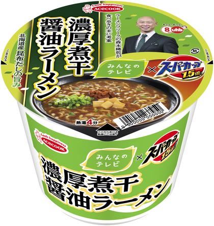 みんなのテレビ×スーパーカップ1.5倍 森本稀哲(ひちょり)考案 濃厚煮干醤油ラーメン 新発売 (1)