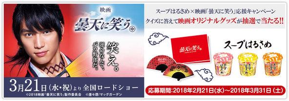 福士蒼汰さん主演!スープはるさめ×映画「曇天に笑う」応援キャンペーン (1)