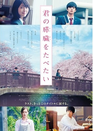 浜辺美波&北村匠海の新人俳優賞受賞でも話題に!映画「君の膵臓をたべたい」8週連続首位獲得