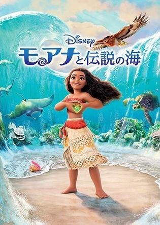 「モアナと伝説の海」が4週連続首位!「交響詩篇エウレカセブン」が6位にランクイン