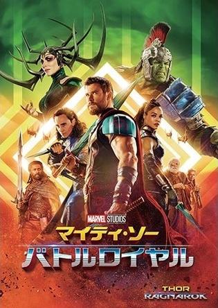 【映画ランキング】「マイティ・ソー バトルロイヤル」が初登場1位!