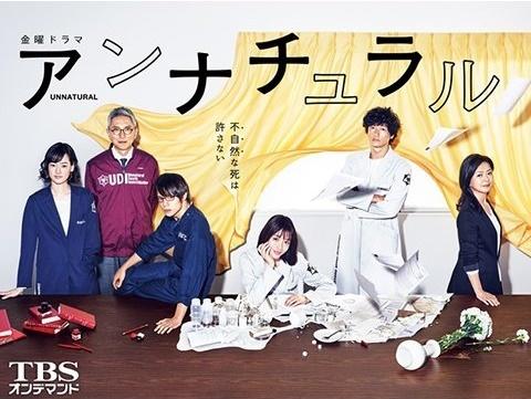 【ドラマランキング】「アンナチュラル」が依然人気をキープ!6週連続首位!!