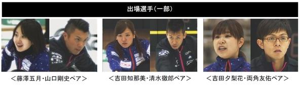 日本中でブームを巻き起こした「カーリング」注目の新種目・ミックスダブルスの国内選手権大会を放送