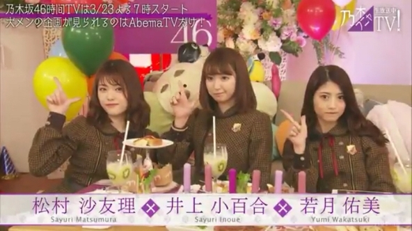 "AbemaTVの応援隊! 乃木坂46""犬メン""が46時間TVに意気込み「もっと砕けた姿を見て欲しい」"