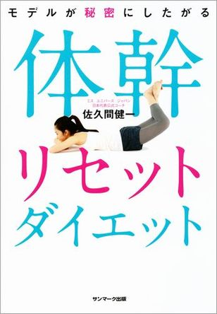 【電子書籍ランキング】「モデルが秘密にしたがる体幹リセットダイエット」が大健闘!2週連続2位キープ!