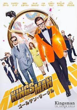 【映画ランキング】「キングスマン:ゴールデン・サークル」が2週連続1位!