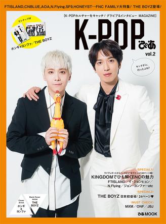 FNC FAMILY40ページ超大特集!表紙はホンギ&ヨンファの2ショット、日本誌初登場のTHE BOYZも「K-POPぴあ」