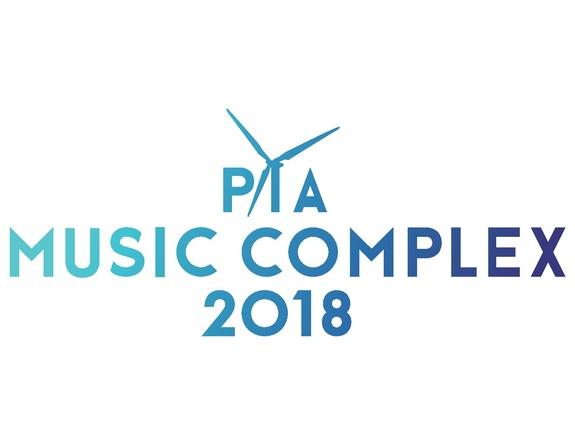 「PIA MUSIC COMPLEX 2018」出演者第1弾でサンボ、レンジ、NAMBA69、ヤバT、夜ダンら9組決定