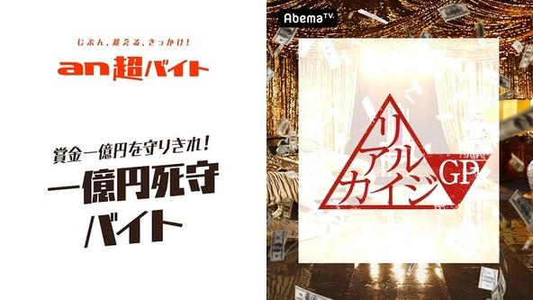 """AbemaTV『リアルカイジGP』×「an超バイト」""""1億円死守""""のバイト募集 1億円で人生逆転するのは…?"""