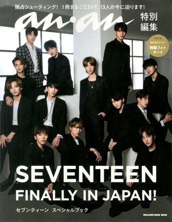 韓国ボーイズグループ・SEVENTEENのスペシャルブックが首位獲得、9月にはさいたまスーパーアリーナ3daysも