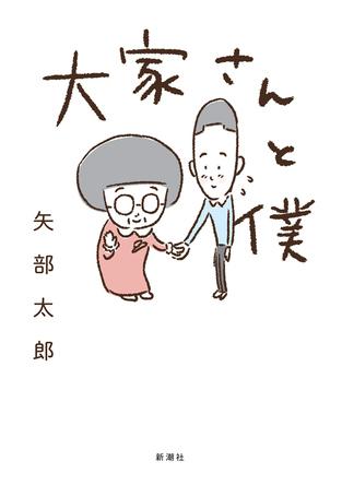 矢部太郎『大家さんと僕』 (c)新潮社