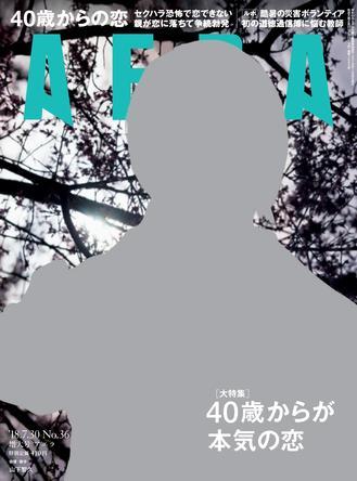 山下智久さんが「AERA」に登場!撮影は蜷川実花 (1)