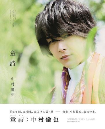 『中村倫也 最初の本「童詩」』(ワニブックス/8月1日発売)
