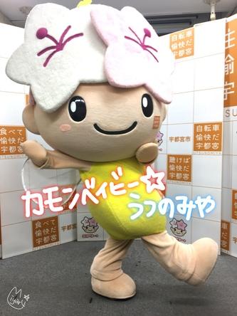 """宇都宮のゆるキャラ""""ミヤリー""""が地元愛を胸にSNSで「うつのみや(UTM)ゲーム」を開始!"""