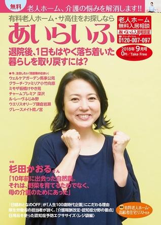 女優・杉田かおるが4年半にわたった母親の介護を通して思ったこととは—介護情報誌『あいらいふ』9月号表紙に登場