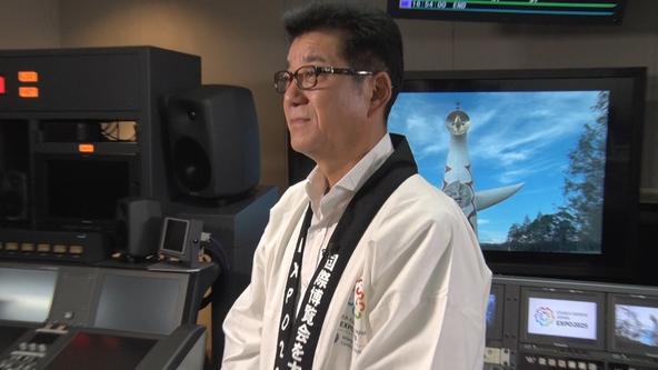 松井一郎大阪府知事がテレビのナレーションに初挑戦!万博開催ライバル国の様子に、思わず大阪弁で本音をもらす!?