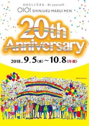 開店20周年の感謝の気持ちを込めて…「20th Anniversary 新宿マルイ メン」が開催