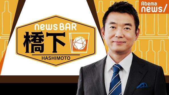 橋下徹が最新ニュースを読み解く!『NewsBAR橋下』の放送開始が決定
