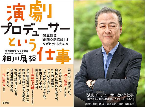 劇団☆新感線プロデューサーの細川展裕が自叙伝『演劇プロデューサーという仕事』を出版