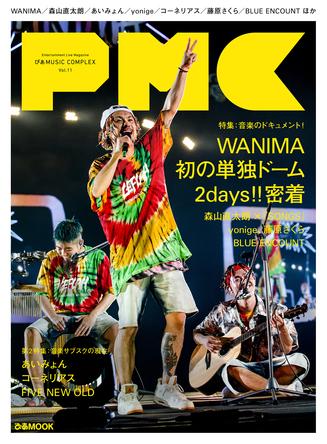 WANIMA、7万人が熱狂した初の単独ドーム2daysの完全ドキュメント掲載『ぴあMUSIC COMPLEX(PMC) Vol.11』