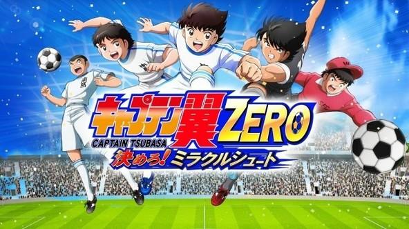 スマホゲーム『キャプテン翼ZERO ~決めろ!ミラクルシュート~』配信開始日決定!