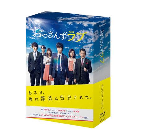 田中圭主演「おっさんずラブ」がドラマ作品史上初の2週連続DVD&BD同時TOP10入り