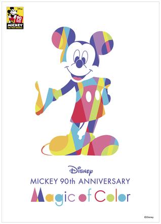 「ディズニー ミッキー90周年 マジック オブ カラー」東京ミッドタウンなどで順次開催