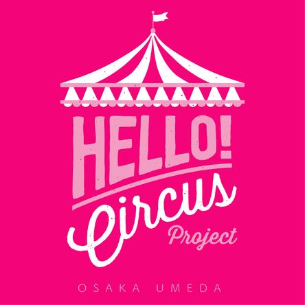 千秋率いるハンドメイド集団「第15回ハローサーカス」全国ツアー第3弾で悲願の大阪開催決定!