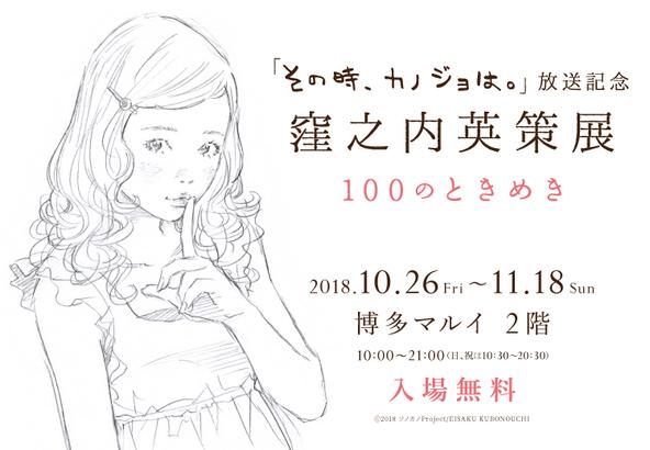 『「その時、カノジョは。」放送記念 窪之内英策展〜100のときめき〜』開催!アニメ上映会&女子会トークショーも決定
