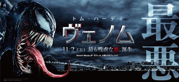 映画『ヴェノム』とのコラボカフェが東京・名古屋・静岡の3都市のPARCOにて期間限定オープン!