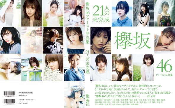 欅坂46 ファースト写真集「21人の未完成」(2)