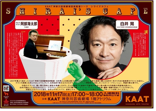 白井晃とゆかりのある音楽家が、トークと演奏をリラックスした雰囲気で楽しむ『SHIRAI's CAFE』第5弾が開催