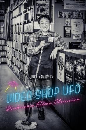 ザ・シネマ『町山智浩のVIDEO SHOP UFO』の公録が「東京コミコン2018」にて敢行!映画『ミュータント・フリークス』を解説