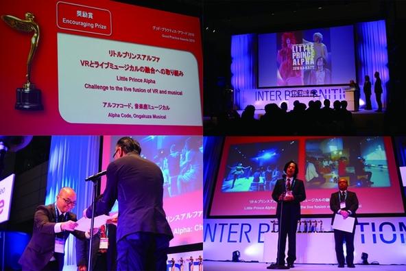 VRとライブミュージカルが融合した「LITTLE PRINCE ALPHA」が「グッドプラクティス・アワード」奨励賞を受賞