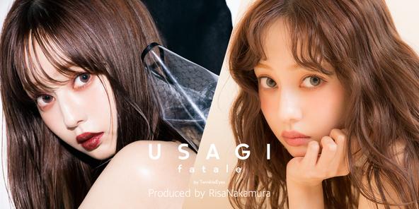 中村里砂プロデュース、女性の理想を叶えるカラコンブランド『USAGI (ウサギ)』が販売開始!