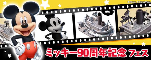 """「ディズニー マジックキングダムズ」でミッキーマウスの誕生日をお祝いしよう!""""ミッキー90周年記念 フェス""""が開催"""