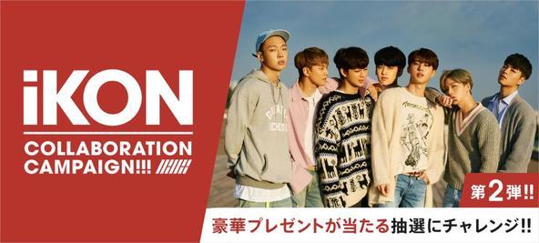 iKONの日本ツアーで『オフィシャル出待ち』が出来る?バイトルとのタイアップキャンペーンが大好評につき第2弾決定!